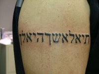 Hebrew armband tattoo